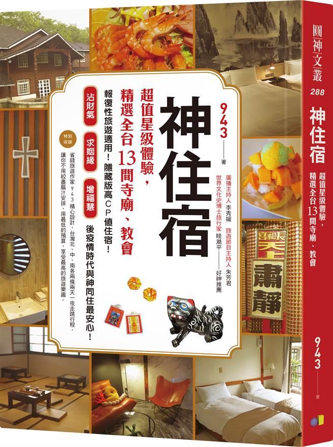 《神住宿:超值星級體驗,精選全台13間寺廟、教會》/圓神出版