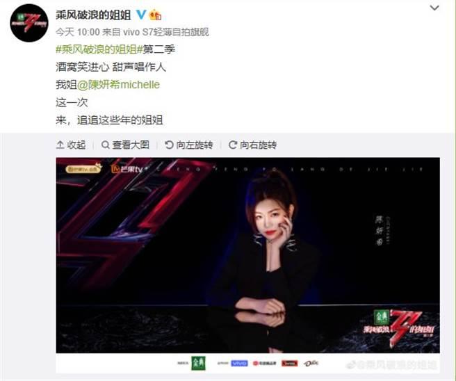 官方曬照宣告陳妍希加入。(圖/翻攝自微博)