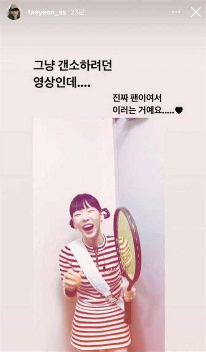 日韓關係一直都很敏感,部分網友被太妍的行為惹火。(圖/ 摘自太妍IG)