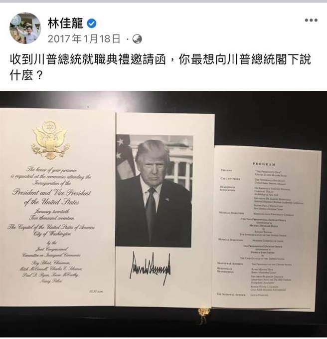 時任台中市長林佳龍2017年1月18日貼出的前美國總統川普就職典禮邀請函。(圖/翻攝自不演了新聞台 臉書)