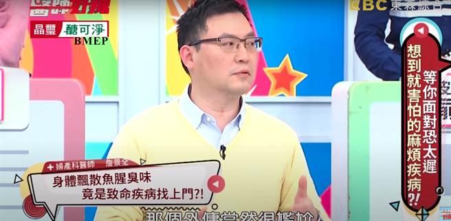 妇产科医师詹景全日前在节目上分享收治个案的经歷。(图撷取自医师好辣youtube频道)