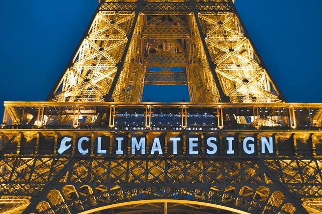 拜登上任後,將致力重返《巴黎氣候協議》和《伊朗核協議》。圖為2015年12月13日,《巴黎氣候協議》最終文本發布,巴黎鐵塔上打出燈光字。(新華社)