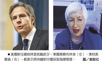 布林肯:對中國強硬是對的