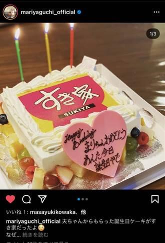 老公贈矢口真里「牛丼生日蛋糕」密語藏蜜語