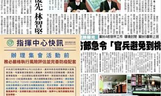葉毓蘭》台灣還是不是亂世中的福地?