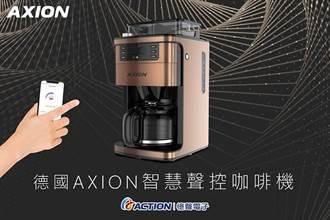 只要出張嘴 憶聲集團AXION推智慧咖啡機