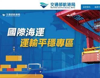 針對缺櫃問題 交通部國際海運平穩工作小組執行國輪挺國貨措施