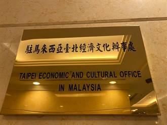 駐馬來西亞代表處1職員確診 今全面消毒
