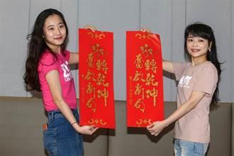 國民黨推限量墨寶春聯 期為中華民國開啟新局