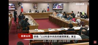 國民黨提凍結蕭美琴預算 民進黨怒批:前線忙作戰、後面斷糧草
