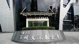 海基會宣布:取消今年大陸台商春節聯誼活動