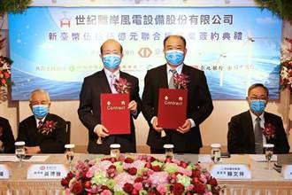 臺灣企銀主辦世紀離岸風電設備公司聯貸案簽約