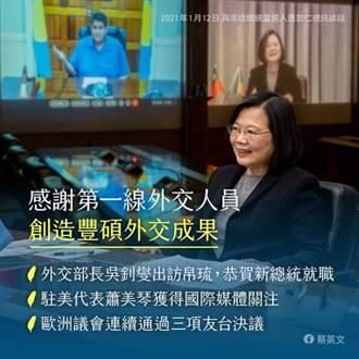 總統:感謝第一線為台灣打拚的外交人員