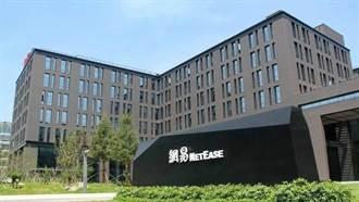 北京網易一員工核酸檢測陽性 相關密接人員居家隔離至31日