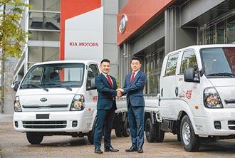 台灣森那美起亞接手商用車總代理 嘉樂寶汽車擔任KIA商用車總經銷
