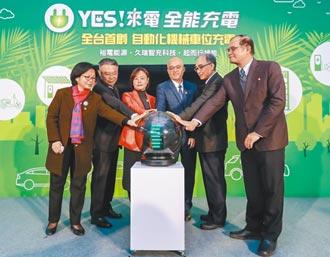 全臺首創 『YES!來電』推出自動化機械車位充電系統