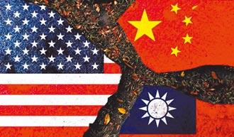 中美台求穩可期 求同不易