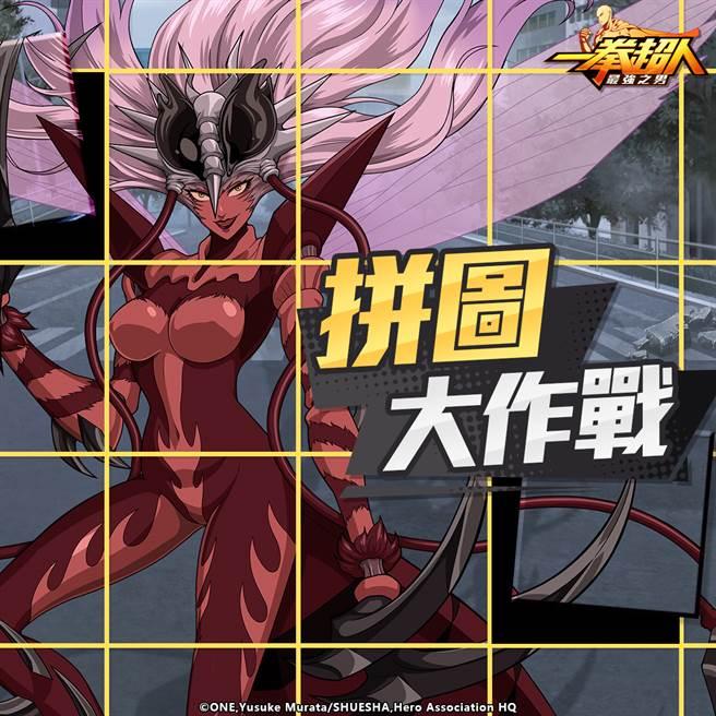 《一拳超人:最強之男》繁中版全新角色「覺醒蚊少女」拼圖大作戰近期驚喜登場!