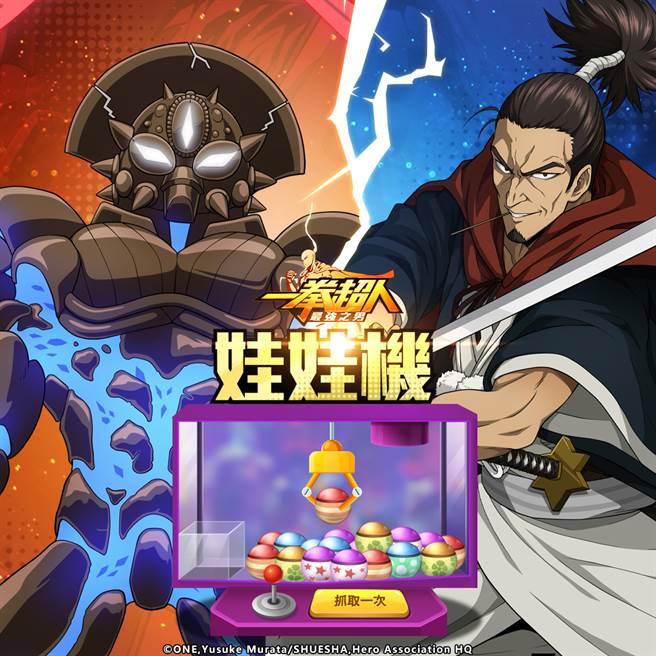 《一拳超人:最強之男》繁中版「原子武士」及「地底王」娃娃機即將亮相 專屬道具首度公開!