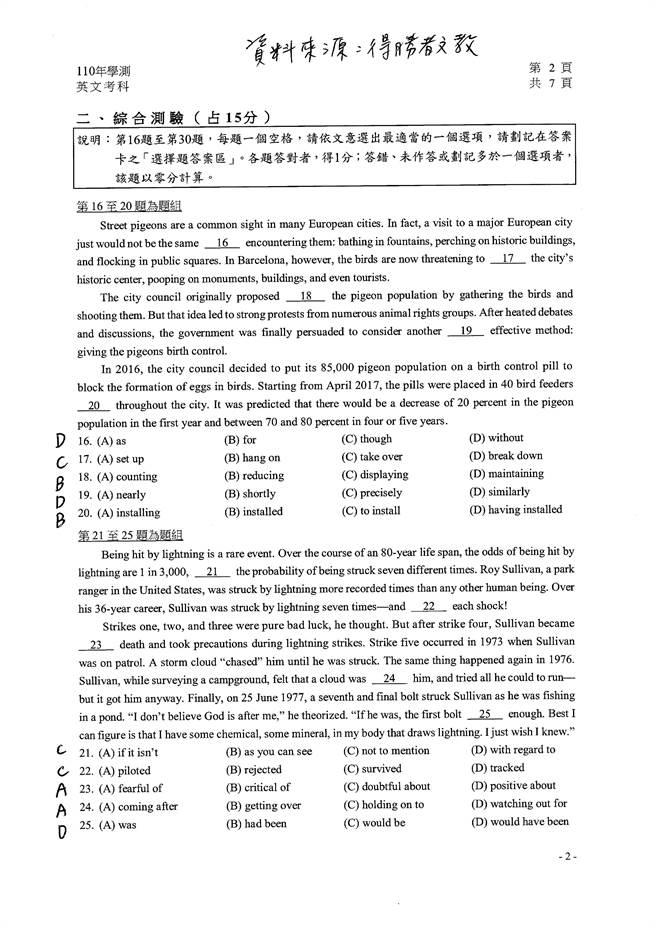 110學年度學科能力測驗 英文試題解答/得勝者文教 提供。