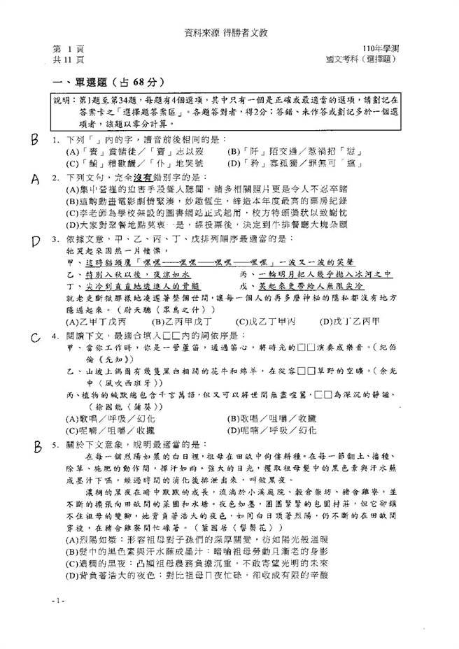 編造疫情假消息 臨泉兩網民被傳喚批評