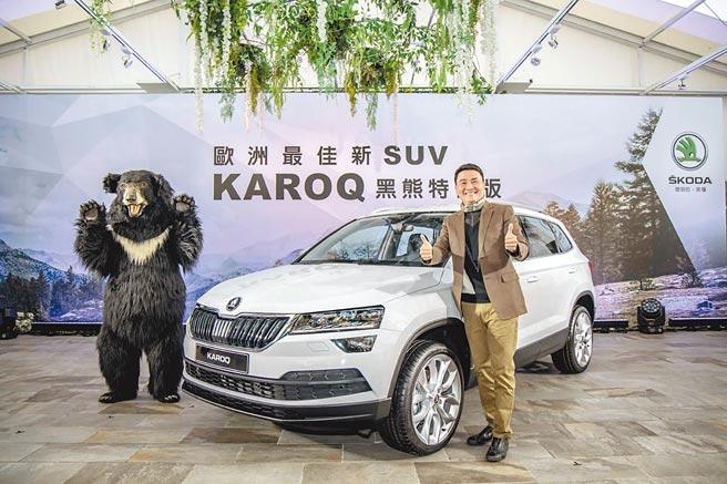 ŠKODA Taiwan總裁李御林發表KAROQ黑熊特仕限量版,包含劍山黑熊版、雪山黑熊版、玉山黑熊版售價各為99.9萬、105.9萬、119.9萬元。圖/業者提供