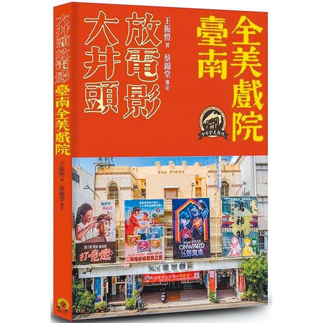 大井頭放電影:臺南全美戲院遠足文化提供