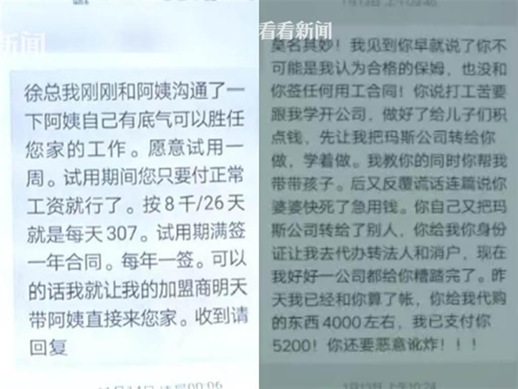 大陆杭州一名保母为雇主工作2个月未收到薪水,竟发现成了雇主公司的法人代表,遭雇主控告诈欺。(图/翻摄自看看新闻)