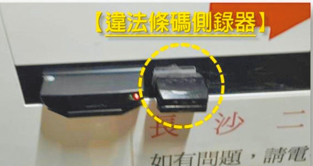 廖嫌在繳費機刷卡處旁安裝側錄器(黃圈處),竊取民眾信用卡資料。(翻攝照片/林郁平台北傳真)