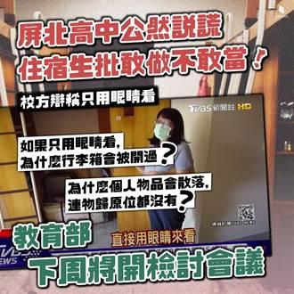 屏北高中搜查學生宿舍 教育部:未認定合法