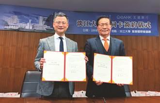 淡江大學70校慶推出簽帳金融卡 每筆消費0.2%作為校務基金
