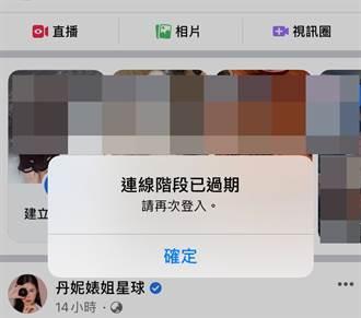 ios手機遭強制登出 臉書回應:盡快修復