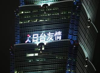 日台交流協會點亮台北101 蔡英文獻聲祝福盼東奧順利舉行
