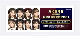 AKB48妙招抗疫 15週年線上合體開唱