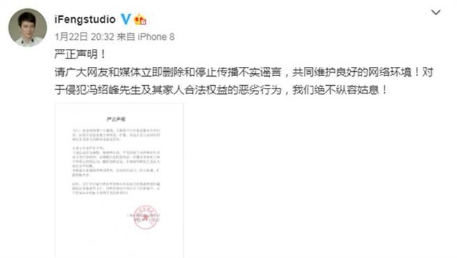馮紹峰發出聲明駁斥不實傳聞。(圖/馮紹峰工作室微博)