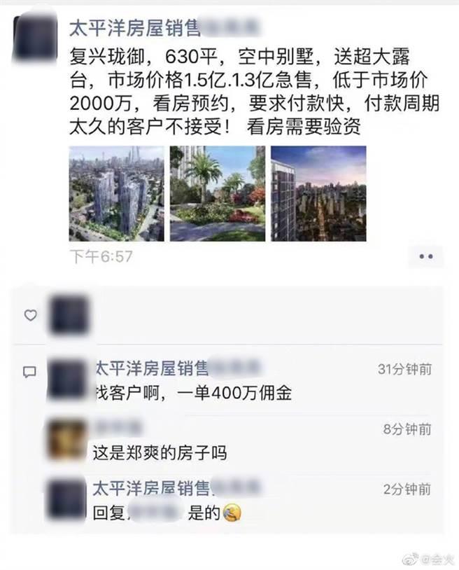 房仲業者爆料鄭爽急售豪宅。(圖/翻攝自會火微博)
