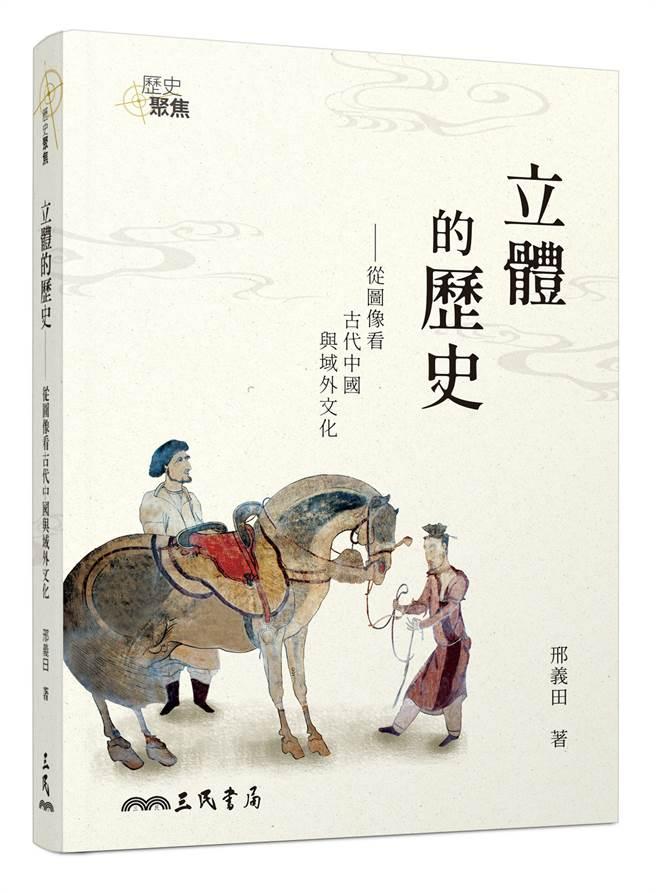 《立體的歷史》/三民出版