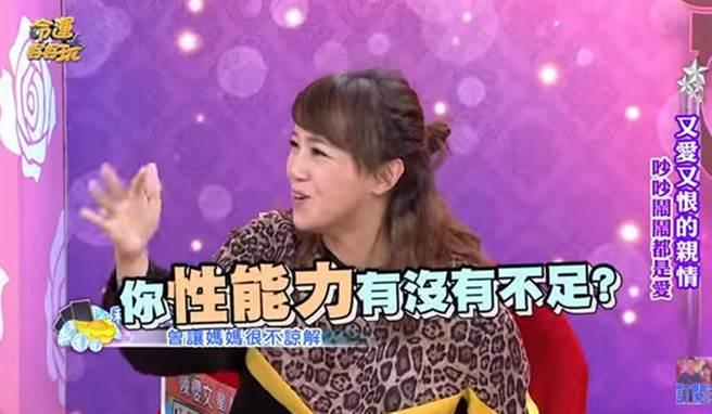 陳櫻文表示劈頭就問老公性能力有沒有問題。(圖/命運好好玩YouTube)
