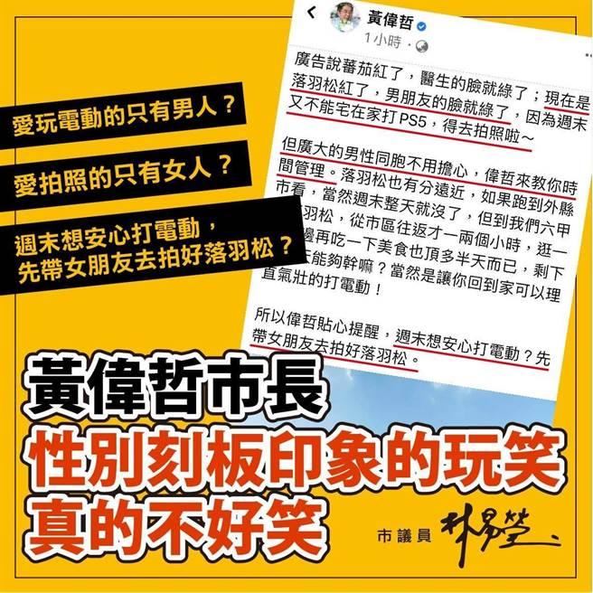 時代力量議員林易英批評黃偉哲的發文有性別刻板。(摘自林易瑩臉書)