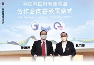 中華電、廣達 合攻5G遠距醫療