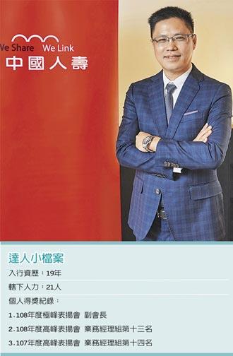 職場達人-中國人壽翔大通訊處資深業務經理 郭志鵬將小事做好做大 讓客戶看見與眾不同