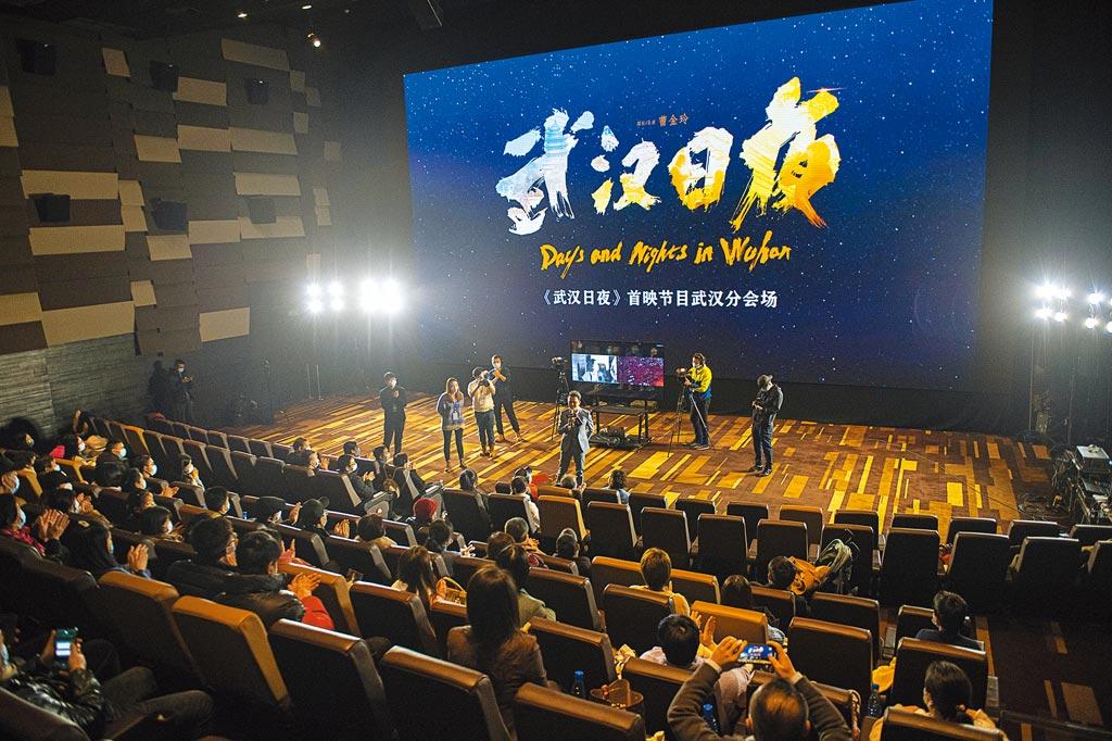 23日是武漢封城1周年,大陸官媒較為低調。圖為以抗疫為題材的紀錄片《武漢日夜》16日在北京、武漢同步舉行首映會。(新華社)