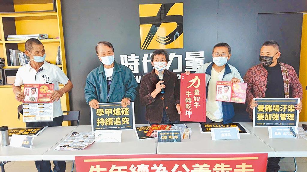 時代力量黨主席陳椒華(中)發表時力黨牛年春聯,並表態參選下屆黨主席。(程炳璋攝)