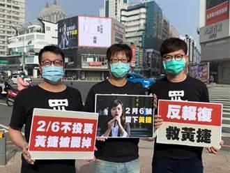 罷韓團體稱勿讓罷捷使高雄充滿仇恨 網諷:你們就是始作俑者