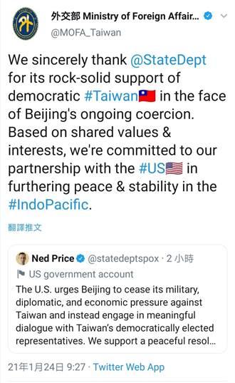 美國國務院敦促北京停止施壓 外交部:由衷感謝