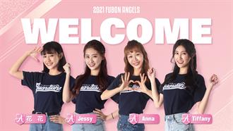 中職》Fubon Angels有新血 4位活力正妹加入