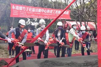 永靖鄉第一座日照中心 結合竹子社區活動中心投入2325萬元