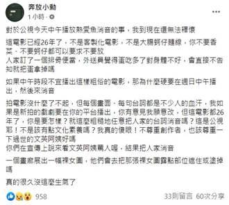 不滿《熱帶魚》罵人被消音 陳玉勳怒轟公視「不尊重」
