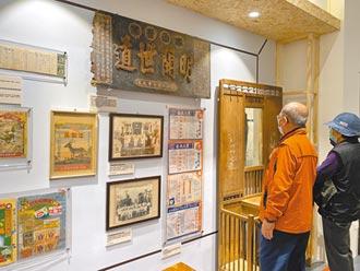 嘉市博物館開幕 走進時光隧道