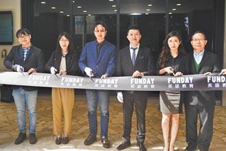 FUNDAY國際英語學校揭幕 4大基礎科目打造青少年全美式教育環境